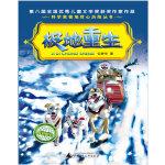 科学家极地惊心历险丛书:极地重生