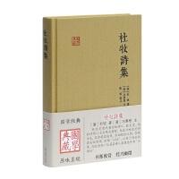 杜牧诗集(国学典藏)