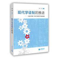 现代学徒制的推进――上海市首批11所中等职业学校的探索