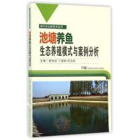 池塘养鱼生态养殖模式与案例分析 现代农业新技术丛书 廖伏初、丁德明、何志