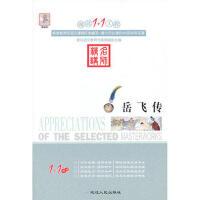 阅读1+1工程:岳飞传 9787544918107
