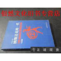 【二手正版9成新】纳斯达克的一代 许知远 文化艺术出版社
