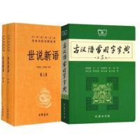 古汉语常用字字典/王力+世说新语(全译本)【套装3册】