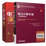 【全2册】正版书籍 电力计算手册(原书第4版)+电工计算手册电力工程计算手册电工常用计算公式电工维修