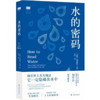 【正版全新直�l】水的密�a 特里斯坦・古利 9787544777957 �g林出版社