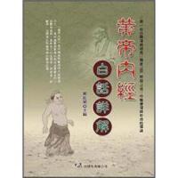 【全新直发】�S帝�冉�白��解 ��t斌 9789574687978 大展出版社有限公司