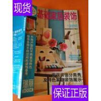 [二手旧书9成新]基础家居装饰 /北京《瑞丽》杂志社 中国轻工业出