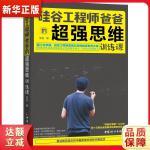 硅谷工程师爸爸的思维训练课 憨爸 中国妇女出版社 9787512715349 新华正版 全国85%城市次日达