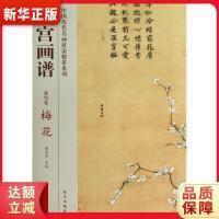 故宫画谱 花鸟卷 梅花 彭德 故宫出版社 9787513403252