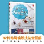 最详尽的结绳编织教科书