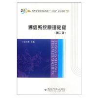通信系统原理教程(第二版)(王兴亮)