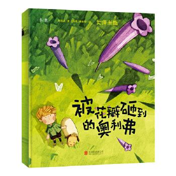 被花瓣砸到的奥利弗 去旅行大洋洲篇 精心打造专属于宝宝的绘本故事,国际画手描绘儿童心理历程,加入百科知识,带宝宝游遍大洋洲