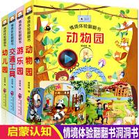 情境体验翻翻书 4册交通工具动物园游乐园幼儿园启蒙认知专注力 训练培养想象力0-3岁幼儿图画故事书激发孩子的探索求知欲