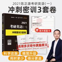 2020陈正康2020跨考考研英语(一)冲刺密训6套卷(第6版) 英语密押 考研英语密押六套试卷 冲刺试卷 6套题