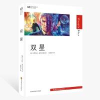 正版全新 世界科幻大师丛书:双星