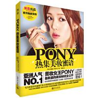 【新书店正品包邮】PONY热集美妆蜜语 (韩)朴惠敏 新世界出版社 9787510446245