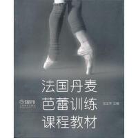 【新书店正品包邮】法国丹麦芭蕾训练课程教材 张玉萍 上海音乐出版社 9787807518808