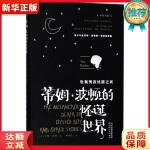 蒂姆 波顿的怪诞世界:牡蛎男孩忧郁之死 蒂姆・波顿 天津人民出版社 9787201128528 新华正版 全国85%城