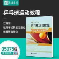 乒乓球运动教程 05075 9787040140460 高等教育出版社