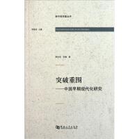 正版图书 !《突破重围:中国早期现代化研究》 ,9787810919944