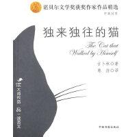 独来独往的猫 (英)吉卜林(Kipling,R.) 著,陈洁 译 9787506817233 中国书籍出版社【直发】 达