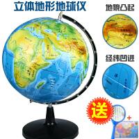 地球仪 立体地球仪 32cm 教学地球仪 凹凸型