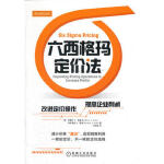 正版现货 特价包邮 TJ9787111382423 六西格玛定价法 机械工业出版社