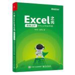 Excel之光:高效工作的Excel完全手册(全彩印刷)