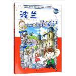 正版全新 环球寻宝记(32)波兰寻宝记/我的本历史知识漫画书