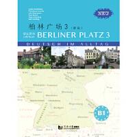 【正版直发】柏林广场3(新版) 苏珊・考夫曼(Susan Kaufmann) 9787560854984 同济大学出版