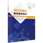 【全新正版】酸压控缝高数值模拟技术 李勇明,彭r,赵金洲 9787030599247 科学出版社