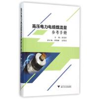 高压电力电缆载流量参考手册 龚坚刚 9787308151108 浙江大学出版社