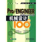 【包邮】 PRO/ENGINEER Wildfire 3 0中文版机械设计100例(附光盘) 岳荣刚 97871210
