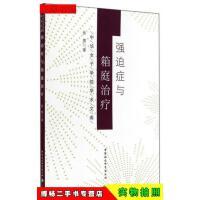 【二手9成新】强迫症与箱庭治疗张雯著中国社会科学出版社