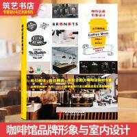 咖啡店面形象设计 咖啡馆品牌形象与室内设计 招牌 门面 餐牌 手提袋 LOGO 设计书籍