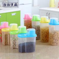 当当优品 五谷杂粮储物罐1.9L 塑料防潮密封罐厨房储物盒