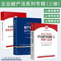 正版 企业破产法司法解释配套法律规范与文书样式+破产案件操作指引+最高人民法院关于企业破产法司法解释理解与适用 3册