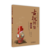 正版 古玩图鉴:陶瓷篇 (货号:W) 传世文化 9787559201256 北京美术摄影出版社