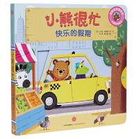 小熊很忙中英双语厚纸板游戏书:快乐的假期