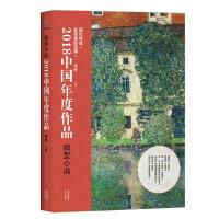 2018 中国年度作品・微型小说