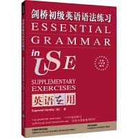 剑桥初级英语语法练习(英语在用丛书)――全球销量超千万册,学练结合,学以致用
