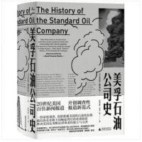 新民说 美孚石油公司史 (美)艾达塔贝尔 著 广西师范出版。