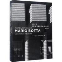 马里奥.博塔的建筑与设计*9787112212163 清华大学艺术博物馆,马里奥・博塔建筑事务所