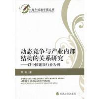 【正版二手9成新】动态竞争与产业内部结构的关系研究――以中国钢铁行业为例 窦彬