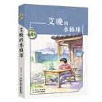 【全新正版】黄蓓佳儿童文学系列 艾晚的水仙球 黄蓓佳 9787556087303 长江少年儿童出版社