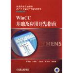 【新书店正版】WinCC基础及应用开发指南梁绵鑫机械工业出版社9787111261636