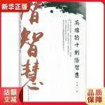 英雄的十则潜智慧 王浩一 北京时代华文书局9787569918809『新华书店 品质保障』