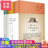 文学回忆录2本+木心谈木心《文学回忆录》补遗(全套3册)