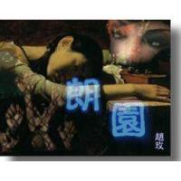 【包邮】 朗园长篇小说 9787531313014 春风文艺出版社