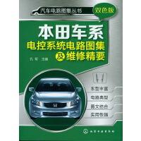 汽车电路图集丛书--本田车系电控系统电路图集及维修精要
